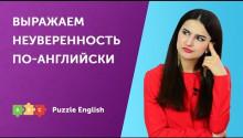 Способы выразить неуверенность на английском
