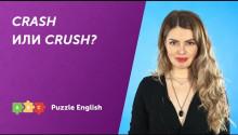 Crash или Crush?