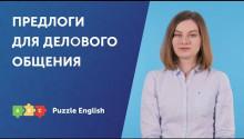 Предлоги в деловом английском