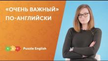 «Очень важный» по-английски: essential, vital, crucial и др.