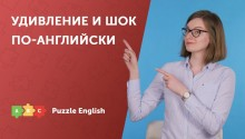 Удивляемся по-английски
