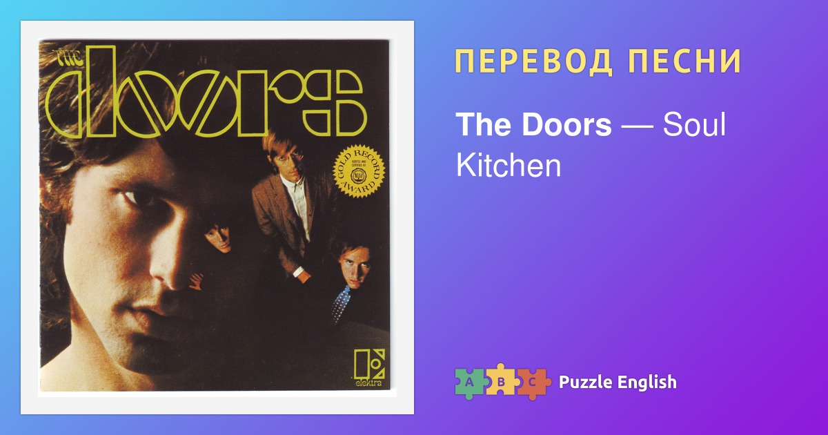 Soul Kitchen The Doors